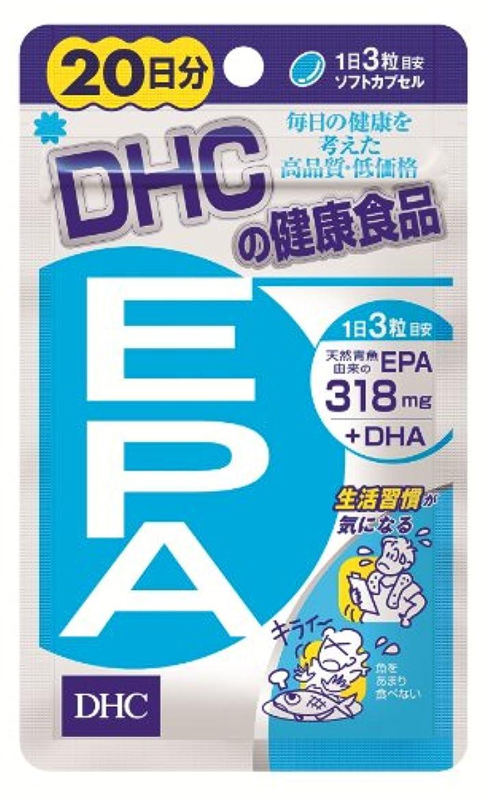 沈黙デクリメント処理するDHC 20日分EPA