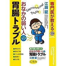 専門医が教える おなかの弱い人の胃腸トラブル (幻冬舎単行本)