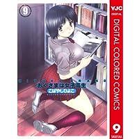 HIYOKO BRAND おくさまは女子高生 カラー版 9 (ヤングジャンプコミックスDIGITAL)