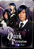 "KENTO KUROU in""Dark Retribution""~紫焔の天穹~[DVD]"