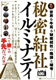 秘密結社イルミナティ—フリーメイソンをも操る黒幕!!