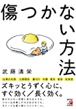 傷つかない方法 (Asuka business & language book)