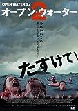 オープン・ウォーター2[DVD]
