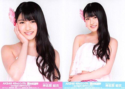 【神志那結衣】 公式生写真 AKB48 49thシングル 選...