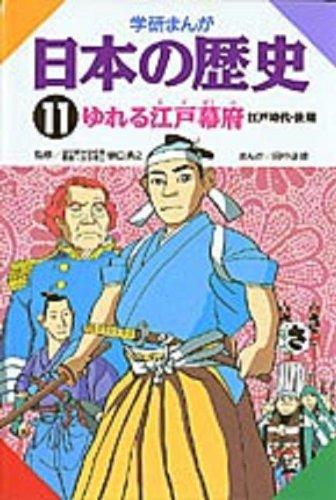 学研まんが 日本の歴史 (11) ゆれる江戸幕府―江戸時代・後期