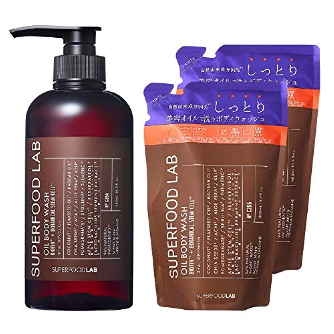 州瀬戸際レザーSFL(スーパーフードラボ) 美容オイルで洗う【しっとり】ビオチン+オイル ボディウォッシュ 本体+リフィル2個セット