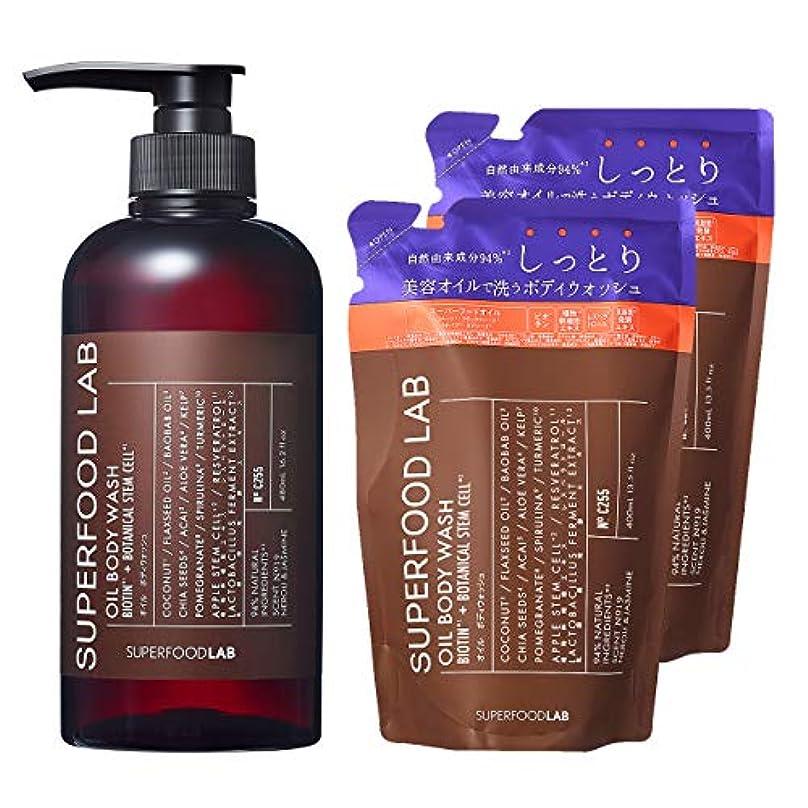 変わる起こる熟したSFL(スーパーフードラボ) 美容オイルで洗う【しっとり】ビオチン+オイル ボディウォッシュ 本体+リフィル2個セット