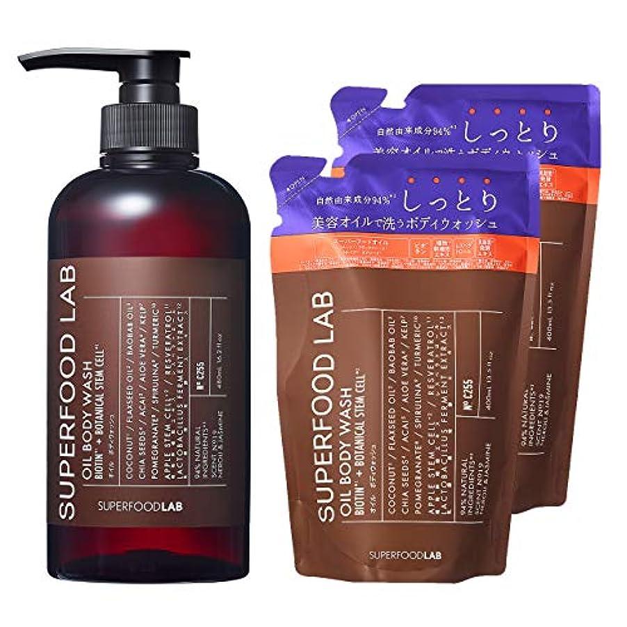 息子集中ふつうSFL(スーパーフードラボ) 美容オイルで洗う【しっとり】ビオチン+オイル ボディウォッシュ 本体+リフィル2個セット