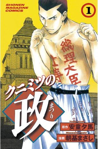 クニミツの政(1) (週刊少年マガジンコミックス)