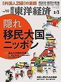 週刊東洋経済 2018年2/3号 [雑誌]