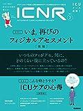 ICNR Vol.6 No.2 いま,再びのフィジカルアセスメント[後編] (ICNRシリーズ) 画像