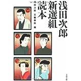 浅田次郎 新選組読本 (文春文庫)