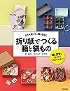 折り紙でつくる 箱と袋もの