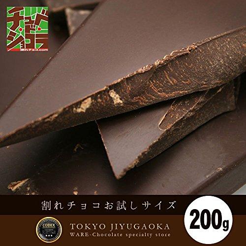 割れチョコ ハイビター お試200g チュベ・ド・ショコラ 選べる1000円ポッキリ