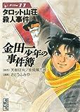 金田一少年の事件簿 File(11) (週刊少年マガジンコミックス)