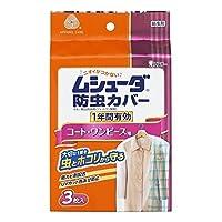 【エステー】ムシューダ 防虫カバー 1年防虫コート・ワンピース用 3枚 ×5個セット