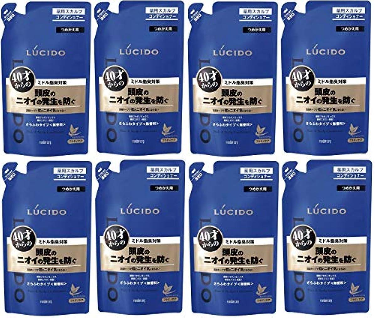 引数コロニー本当のことを言うと【まとめ買い】ルシード 薬用ヘア&スカルプコンディショナー つめかえ用 380g(医薬部外品)×8個