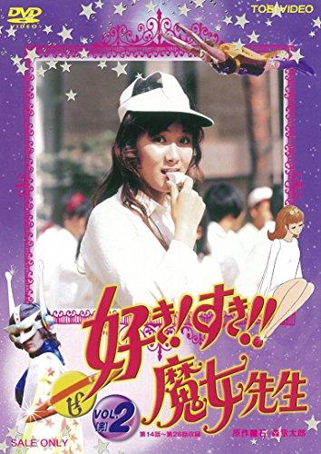 好き!すき!!魔女先生 VOL.2[DVD]