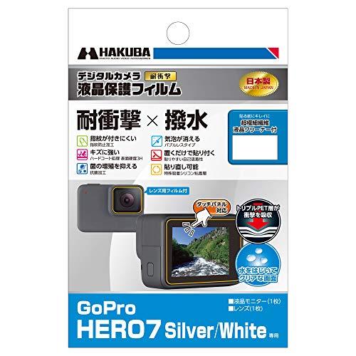 HAKUBA デジタルカメラ液晶保護フィルム 「耐衝撃」「撥水」タイプ GoPro GoPro HERO7 Silver/White専用 DGFS-GH7SW