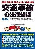 交通事故の法律知識(第4版)