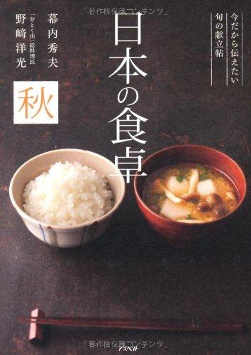 日本の食卓 秋: 今だから伝えたい旬の献立帖の詳細を見る