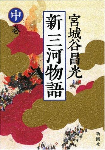 新 三河物語〈中巻〉の詳細を見る