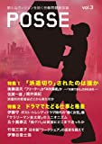 POSSE vol.3 「派遣切り」されたのは誰か