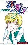 春・飛行(2) (BE・LOVEコミックス)