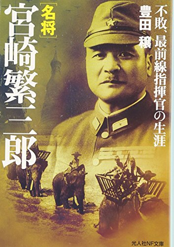 名将宮崎繁三郎―不敗、最前線指揮官の生涯 (光人社NF文庫)の詳細を見る
