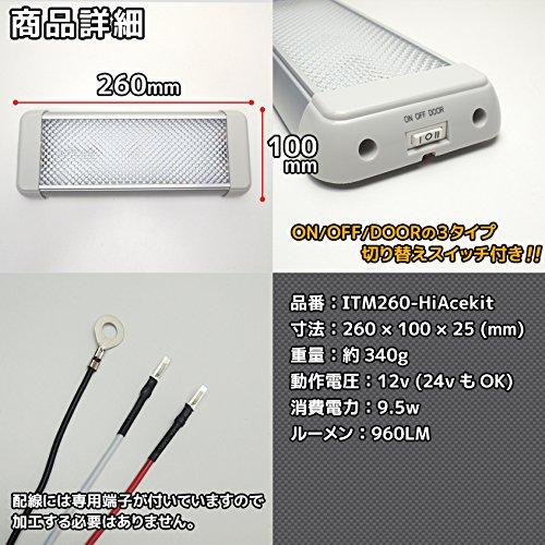 LED ルームランプ (ハイエース200系DX専用) 9.5w 960ルーメン 無加工 ドライバー1本でOK