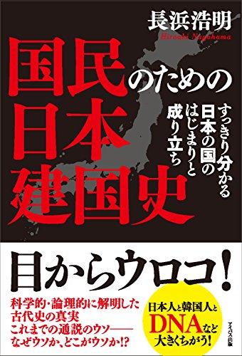 国民のための日本建国史 すっきり分かる日本の国のはじまりと成り立ちの詳細を見る