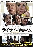 ライフ・オブ・クライム[DVD]
