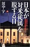 日本が「対米従属」を脱する日--多極化する新世界秩序の中で