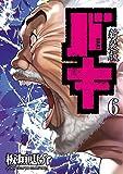 新装版 バキ 6 (少年チャンピオン・コミックス エクストラ)