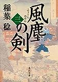 風塵の剣(三): 3 (角川文庫)