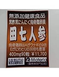 無添加健康食品/黒酢黒にんにく烏骨鶏卵黄/田七人参(90粒)90日分¥11,700