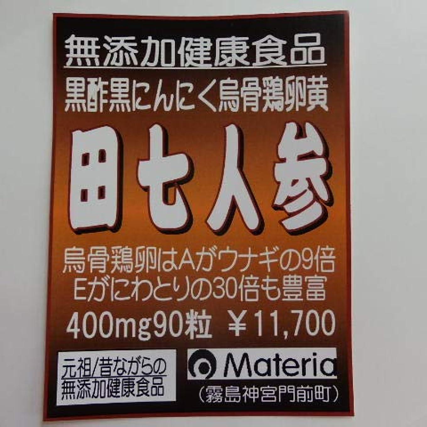 シャット情緒的フロー無添加健康食品/黒酢黒にんにく烏骨鶏卵黄/田七人参(90粒)90日分¥11,700
