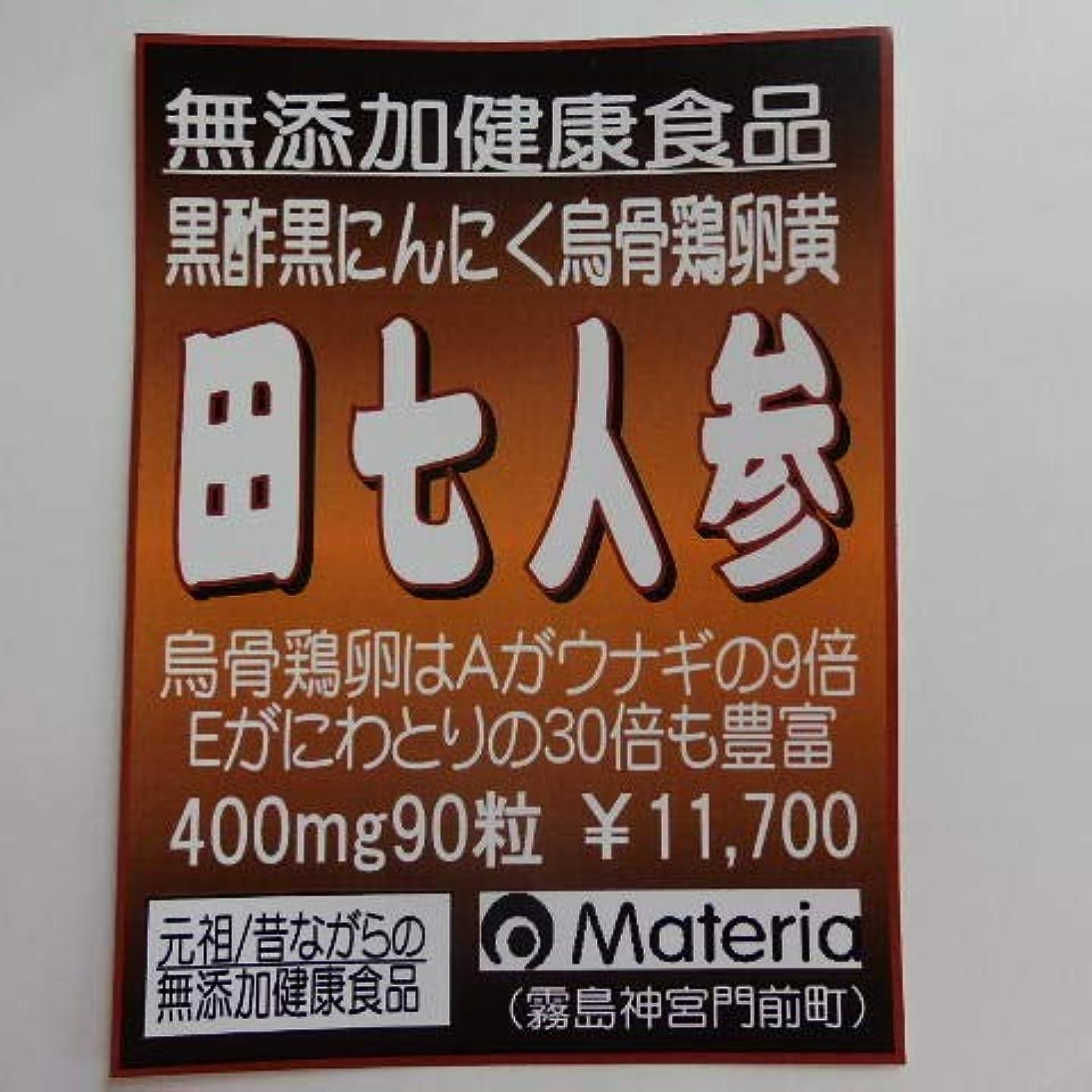 円形修復寄託無添加健康食品/黒酢黒にんにく烏骨鶏卵黄/田七人参(90粒)90日分¥11,700