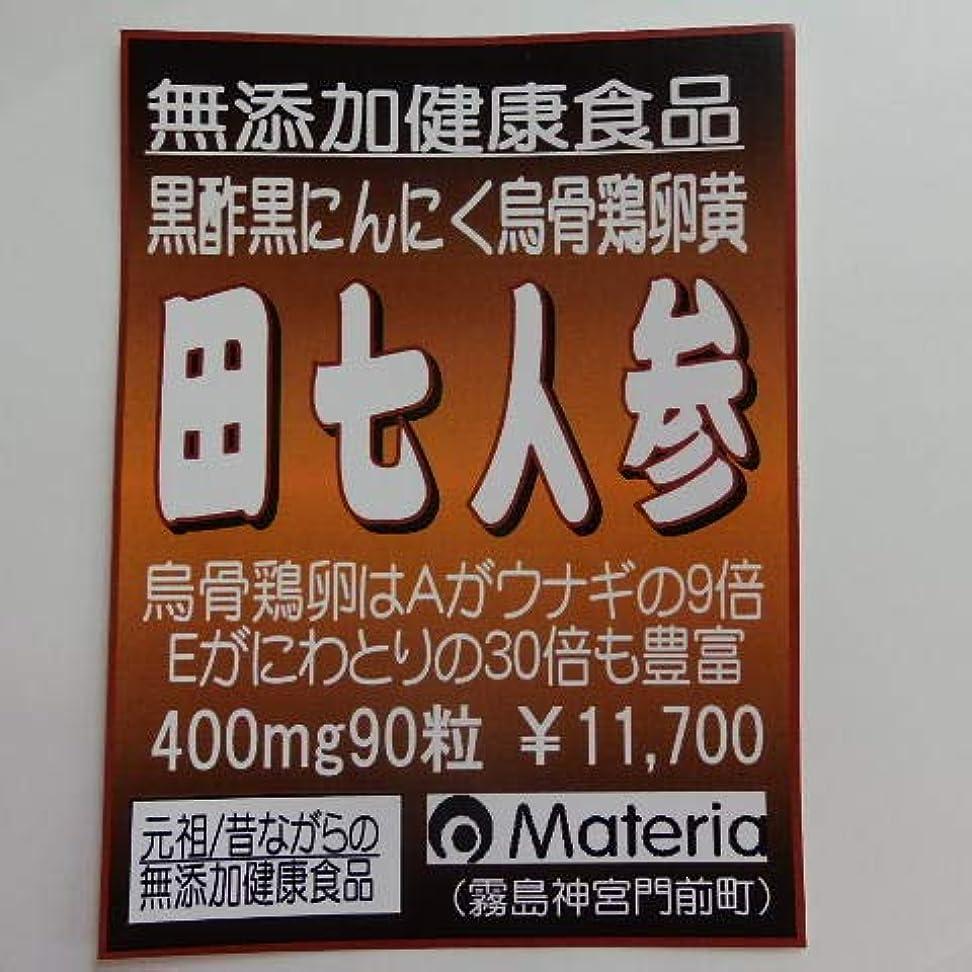 回転迷惑太鼓腹無添加健康食品/黒酢黒にんにく烏骨鶏卵黄/田七人参(90粒)90日分¥11,700