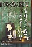 浜松ぐるぐるマップ 80(MAY 2012)―保存版 気持ちいいカフェ、恋する雑貨 画像