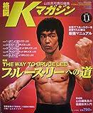 格闘Kマガジン 1999年11月号 特集 ブルース・リーへの道、他