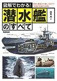 図解でわかる!潜水艦のすべて