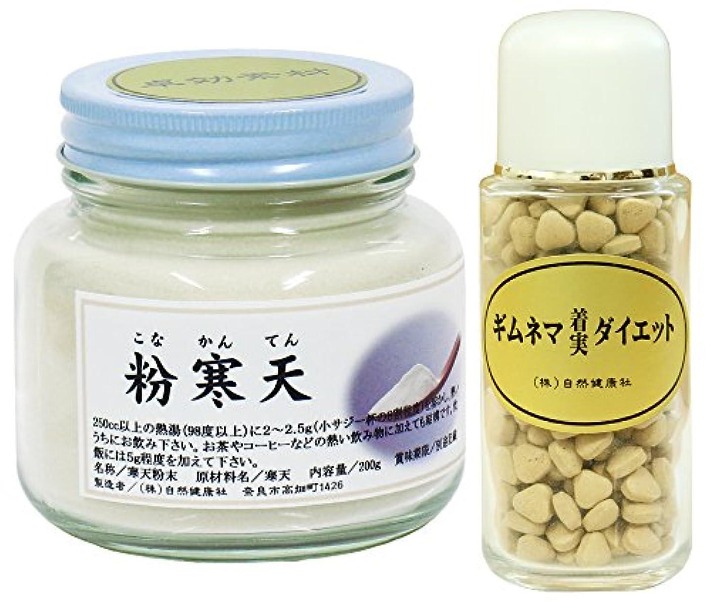 品種スクリーチ工業化する自然健康社 国産粉寒天 200g + ギムネマダイエット 90g