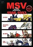 MSV The Second-Generation 1986-1993 (双葉社MOOK) 画像