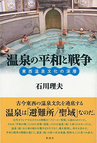温泉の平和と戦争: 東西温泉文化の深層の詳細を見る