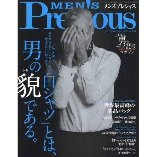 メンズプレシャス2017年夏号 2017年 07 月号 [雑誌]: Precious 増刊