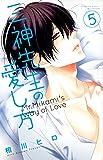三神先生の愛し方(5) (講談社コミックス別冊フレンド)