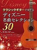 クラシックギターで奏でる ディズニー名曲セレクション30【エムカード付】