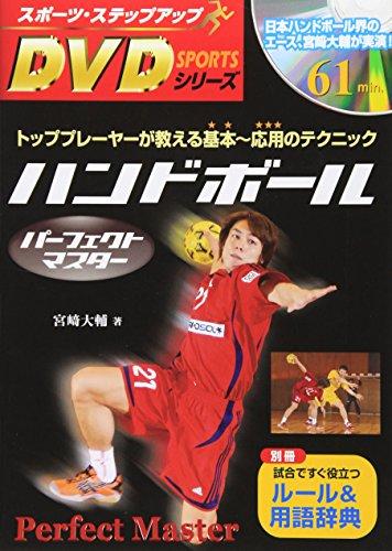 ハンドボールパーフェクトマスター (スポーツ・ステップアップDVDシリーズ)の詳細を見る