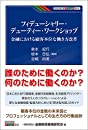 フィデューシャリー・デューティー・ワークショップ―金融における顧客本位な働き方改革 (KINZAIバリュー叢書)